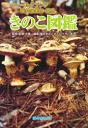 きのこ図鑑 : フィールドブック福井の里山・奥山-【電子書籍】
