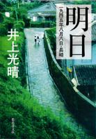 明日一九四五年八月八日・長崎