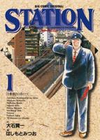 ステイション(1)