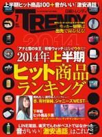 日経トレンディ2014年07月号[雑誌]