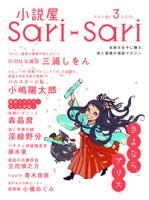 小説屋sariーsari2015年3月号