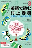 NHKラジオ英語で読む村上春樹世界のなかの日本文学2014年8月号