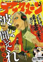 アフタヌーン2015年3月号[2015年1月24日発売]1巻