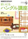 NHKラジオまいにちハングル講座2014年9月号