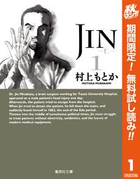 JINー仁ー1
