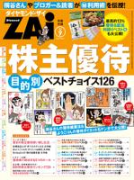 株主優待目的別ベストチョイス126ダイヤンモンドZAi2014年9月号別冊付録