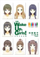 小説版WakeUp,Girls!それぞれの姿