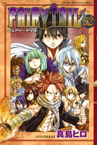 FAIRYTAIL52巻