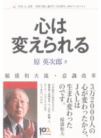 稲盛和夫流・意識改革心は変えられる自分、人、会社ー全員で成し遂げた「JAL再生」40のフィロソフィ
