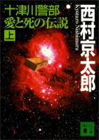 十津川警部愛と死の伝説(上)