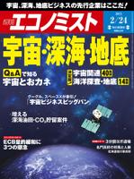週刊エコノミスト2015年2/24号[雑誌]