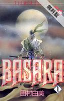 【期間限定無料お試し版】BASARA(1)