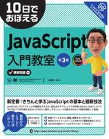 10日でおぼえるJavaScript入門教室第3版