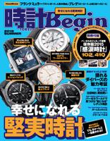 時計Begin(ビギン)2015年夏号