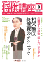 NHK将棋講座2014年9月号