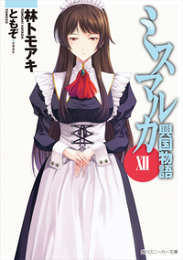 <p class=book_title>ミスマルカ興国物語 XII</p>