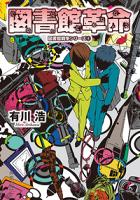 図書館革命図書館戦争シリーズ(4)