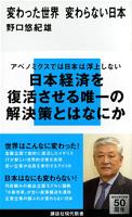 変わった世界変わらない日本