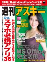 週刊アスキー2015年4/14号