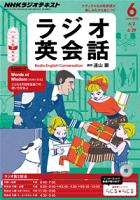 NHKラジオラジオ英会話2014年6月号