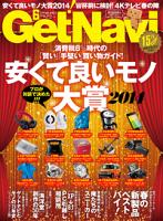 GetNavi2014年6月号