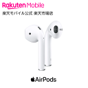 Apple AirPods with Charging Case 第2世代 MV7N2J/A アクセサリー 本体 新品 国内正規品 認定店 楽天モバイル