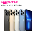 iPhone 13 Pro 256GB simフリー 端末本体のみ (楽天モバイル回線なし)