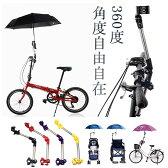 【訳あり 定形外郵便送料無料】自転車 用傘立て 傘立て 自転車のかさスタンド 折りたたみ式 傘スタンド 自転車 ベビーカー 傘 日傘 椅子 車椅子 雨の日・日傘立てに!自転車用傘スタンド自転車用傘立て 梅雨 紫外線