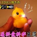 【定形外郵便 送料無料】光る音鳴る アヒルのキーホルダー![ キーホルダー ] あひる LED光&リアルな鳴き声 おもしろ雑貨 ライトが光ります!音がなります アイディア商品
