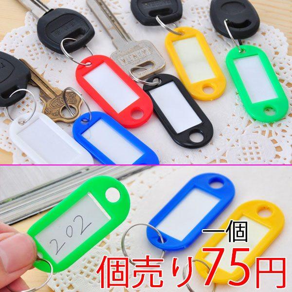 メール便可 キーホルダー型名札 番号札 鍵を分類したい 鍵プレート キーホルダー型名札 片面表示用 鍵掛け キーリング キープレート