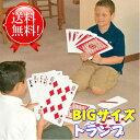 大きいトランプ ビック トランプ ビッグサイズトランプ A4サイズ トランプ マジックトランプ 9倍 トランプ カードゲーム トランプゲーム テーブルゲーム カードゲーム