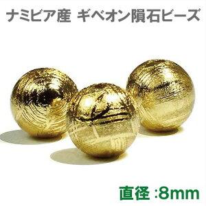 ギベオン ゴールド グレード ロジウム メテオライト