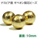 ギベオン隕石 ビーズ ゴールド 10mm 1粒売り 本物保証 鉄隕石 AAAAAグ...
