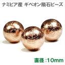 ギベオン隕石 ビーズ ピンクゴールド 10mm 1粒売り 本物保証 鉄隕石 AA...