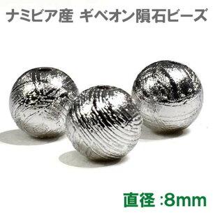 ギベオン グレード ロジウム メテオライト