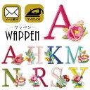 アルファベット ワッペン 刺繍 アイロン接着 フラワー 花 イニシャル アイロンワッペ