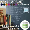 壁が黒板になる ペンキ カラーワークス KAKERU PAINT【900ml(約5平米分)】全7色 黒板塗料 チョークボードペイント チョークボード 水性塗料 水性ペンキ 水性 ペンキ DIY 塗料 水性 塗料 DIY
