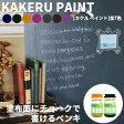 壁が黒板になる ペンキ カラーワークス KAKERU PAINT mini【200ml(約1平米分)】全7色 黒板塗料 チョークボードペイント チョークボード 水性塗料 水性ペンキ ペンキ 壁紙 ペンキ 水性 ペンキ DIY 塗料 水性 塗料 DIY ヒルナンデス!で2015年必ず流行るもの第一位獲得!