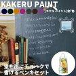 壁が黒板になる ペンキ カラーワークス KAKERU PAINT KIT【900ml(約5平米分)のペンキ + 塗装用品】 全7色 黒板塗料 チョークボードペイント チョークボード 水性塗料 水性ペンキ 水性 ペンキ DIY 塗料 水性 塗料 DIY