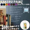 ペンキ 壁が黒板になるペンキ カラーワークス KAKERU PAINT KIT【900ml(約5平米分)のペンキ + 塗装用品】 全7色 黒板塗料 チョークボードペイント チョークボード 水性ペンキ 水性塗料 水性 塗料 diy