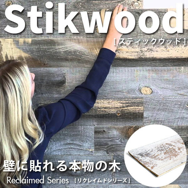 ウッドパネル 天然木 リクレームドシリーズ アメリカ製 Stikwood スティックウッド【約1.8平米分】木 DIY 木材 板 壁板 壁に貼れる木 廃材 ヴィンテージ リクレームド 木目 ウッド 02P18Jun16 532P17Sep16 【送料無料】ウッドパネル 天然木 Stikwood(スティックウッド) 壁板