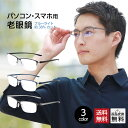 メタルらしい重厚感とシャープなラインで端正なイメージを演出。メタルタイプ ハーフリムタイプ / 老眼鏡 男性 おしゃれ ブルーライトカット ブルーライト リーディンググラス シニアグラス (M-318) 選べる3色 男性用 老眼鏡