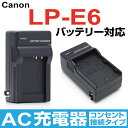 キャノン純正 LP-E6 バッテリー対応 AC充電器LP-E6互換バッテリー対応EOS 5D Marklll / EOS 5D Markll / EOS 6D 7D 60D 60Da