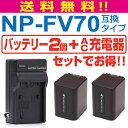 SONY ソニー NP-FV70 互換バッテリー2個 対応AC充電器セット リチウムイオン 7.4V 210