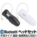 ブルートゥース イヤホン ワイヤレス 片耳 bluetooth 4.1 ハンズフリー 耳かけフック付き ブラック ホワイト 通話 運転 ヘッドセット ヘッドホン 音楽 スポーツ スカイプ スマートフォン スマホ iphoneX iphone8 iPhone アンドロイド xperia galaxy aquos