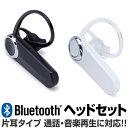 ブルートゥース イヤホン ワイヤレス 片耳 bluetooth 3.0 ハンズフリー 耳かけフック付き サブイヤホンで両耳使用可 通話 運転 ヘッドセット ヘッドホン 音楽 スポーツ スカイプ スマートフォン スマホ iphoneX iphone8 iPhone アンドロイド xperia galaxy aquos
