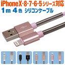 メール便NewモデルiPhoneX/8/