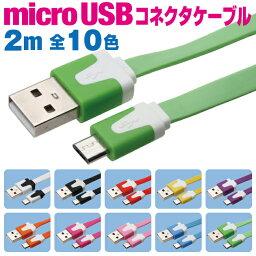 スマホ 充電ケーブル アンドロイド 2m microusb フラットケーブル カラフル 10色 充電 ケーブル メール便 送料無料 マイクロUSB 充電器 USB スマートフォン タブレット GALAXY xperia arrows AQUOS <strong>扇風機</strong> <strong>ハンディ</strong> 首掛け iqos アイコス glo グロー ケーブル