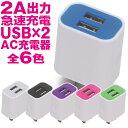 【メール便送料無料!】【大特価!】急速充電 2A出力 USB...