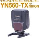 楽天レッドエレファント【大特価セール実施中!在庫限り】ワイヤレス マニュアルフラッシュコントローラー ニコン専用ラジオスレーブ 2.4G YONGNUO製 YN560-TX CANON 1Dx 1Ds 5D 6D 7D